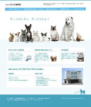 信州松本 石川犬猫病院-111843